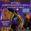 Фестиваль «Саксофоны XXI века». Классика и джаз