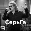 СерьГа. День рождения Сергея Галанина