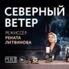 Северный ветер — МХТ Чехова