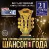 Ежегодная церемония вручения премии ШАНСОН ГОДА