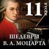 Шедевры В.А. Моцарта