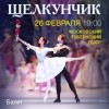Балет Щелкунчик. Театр Русский балет