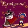 Щелкунчик- Губенский театр