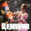 Новогодний балет Щелкунчик (Москонцерт)