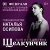 Наталья Осипова. Балет Щелкунчик