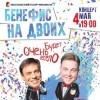Алексей Колган и Ефим Шифрин. Бенефис на двоих
