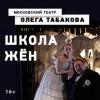 Школа жён — Театр Табакова