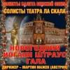 Новогодний Иоганн Штраус. Гала Симфонический оркестр Венской оперы