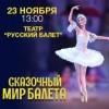 Сказочный мир балета. Театр Русский балет