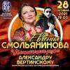 Евгения Смольянинова. Посвящение Александру Вертинскому
