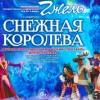 Театр танца Гжель. Снежная королева
