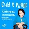 Чулпан Хаматова – «Сны о рояле»
