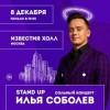 Сольный stand-up концерт Ильи Соболева