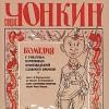 Солдат Иван Чонкин. Театр Стаса Намина