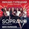 Арт-группа Soprano Турецкого