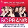 Концерт арт-группы Soprano Турецкого. Карнавальная ночь