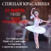 Спящая красавица. П.И. Чайковский. Театр Русский балет