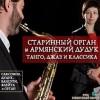 Старинный орган и армянский дудук. Танго, джаз и классика