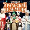 Шоу Уральские Пельмени. Страна Гирляндия