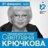 Светлана Крючкова