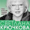 Светлана Крючкова. Пока в России Пушкин длится...