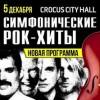 Шоу-концерт Симфонические рок-хиты