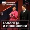 Таланты и покойники — Театр Пушкина