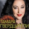 Тамара Гвердцители с симфоническим оркестром. На Бис!