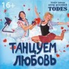 Балет Тодес. Танцуем любовь