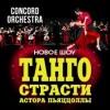 Праздничное шоу Танго страсти Астора Пьяццоллы