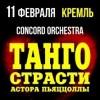 Праздничное шоу Танго страсти Астора Пьяццоллы. Москва
