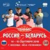 Кубок Дэвиса 2018 Россия - Беларусь