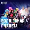 Балет Тодес. Волшебная планета Тодес