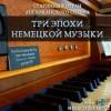 Старинный орган Англиканского собора. Три эпохи немецкой музыки