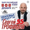 Юбилейные концерты Сергея Трофимова