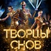Свето-цирковое шоу Творцы снов