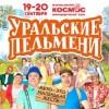 ТВ съемка Шоу Уральские Пельмени Лето - это маленькая жесть