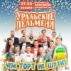 ТВ съемка Шоу Уральские Пельмени. Чем торт не шутит