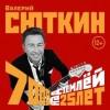 Валерий Сюткин. 25 лет 7000 над землей