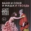 Ваня и Соня и Маша и Гвоздь — Театр Сатирикон