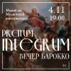 Вечер барокко. Pratum Integrum