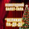 Звезды русского балета. Великие Па-де-де. Новогодний Балет-Гала