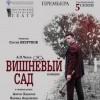 Вишнёвый сад — Московский губернский театр