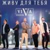 Вокальная группа VIVA с программой Живу для тебя