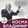 Владимир Косма (композитор, Франция). Фестиваль Новый год в Консерватории