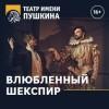 Влюблённый Шекспир — Театр Пушкина