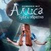 Волшебное шоу Алиса: Туда и обратно