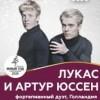 Лукас и Артур Юссен (фортепианный дуэт, Голландия). Фестиваль Новый год в Консерватории