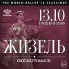 Жизель – балет La Classique