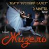 Жизель. Театр Русский балет